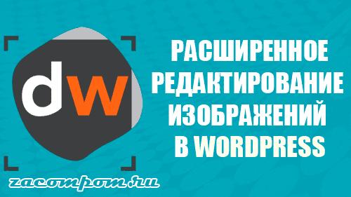 Как сделать расширенное редактирование фотографий в админке WordPress