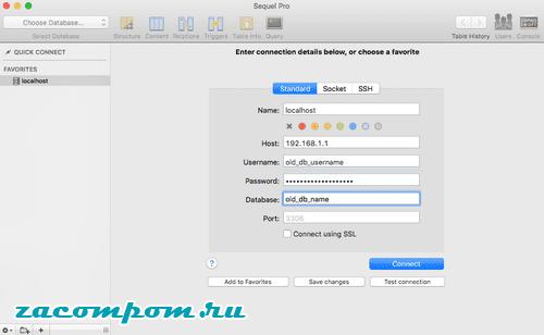 Экспорт базы данных со старого сервера