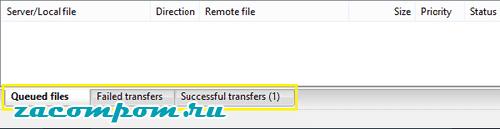 Перенос файлов через FTP