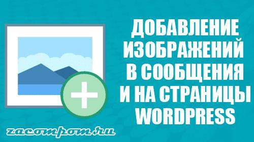 Добавление изображений в WordPress