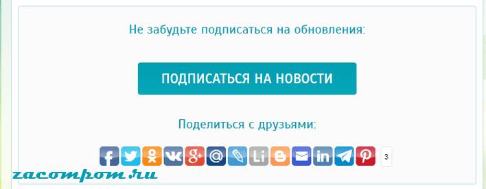 Как добавить cоциальные кнопки на свой сайт