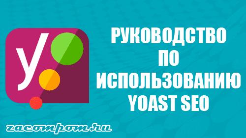 Углубленное руководство по использованию Yoast SEO