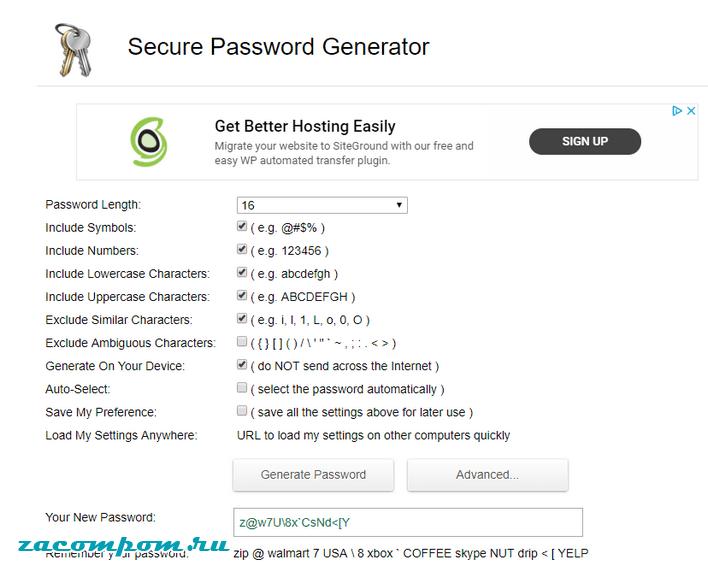 Установите надежные пароли для своей базы данных