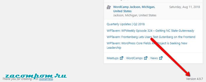 Удалите номер версии WordPress
