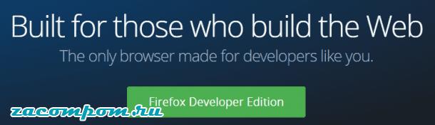 Выберите подходящий браузер