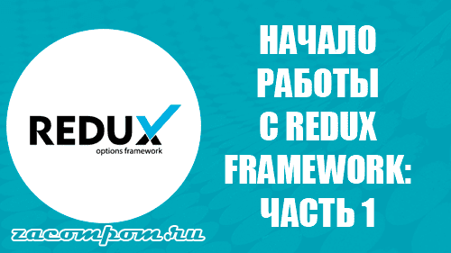 Начало работы с Redux Framework. Часть первая.