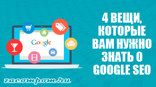 Google СЕО: 4 новых вещи, которые вам нужно знать