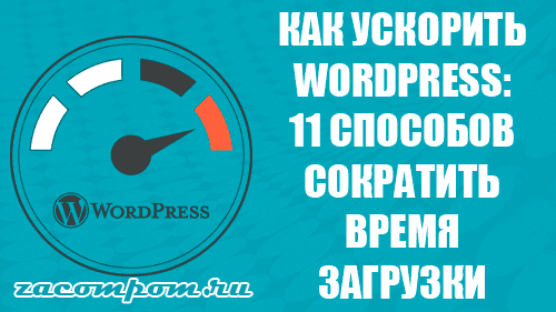 11 способов ускорить WordPress