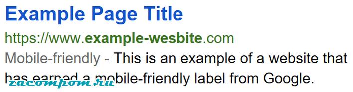 Иметь мобильный дружественный сайт является более важным, чем когда-либ