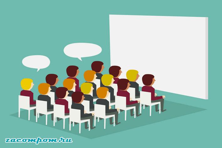 Знай свою аудиторию