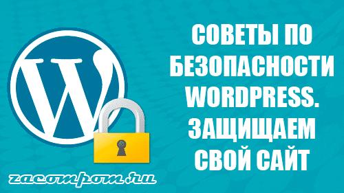 Лучшие советы по безопасности Wordpress, чтобы помочь защитить ваш сайт