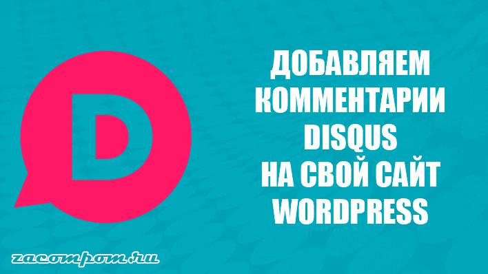 Как добавить комментарии Disqus в WordPress