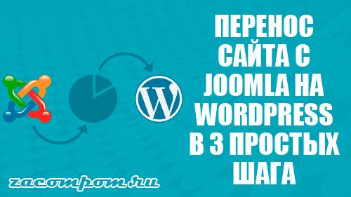 Как перенести Joomla на WordPress (в 3 простых шага)