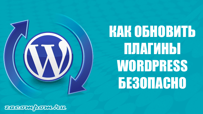 Как безопасно каждый раз обновлять плагины WordPress