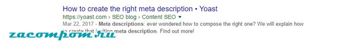Сопоставьте свое мета-описание с вашим контентом