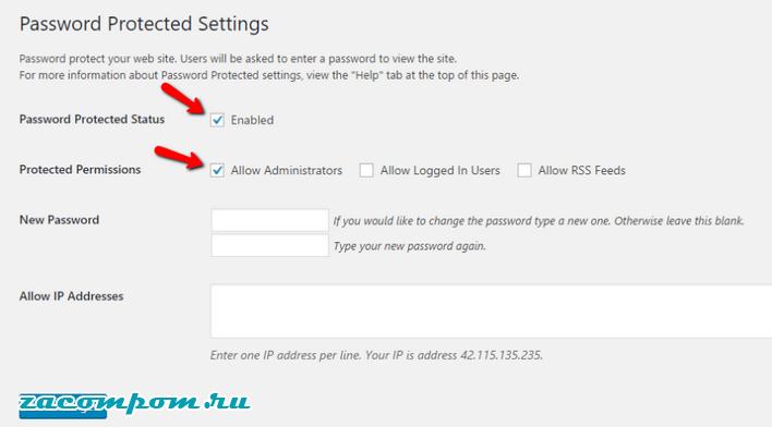 Как защитить паролем весь сайт WordPress