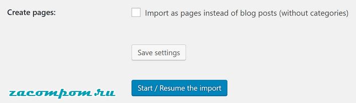 Начать/Возобновить импорт