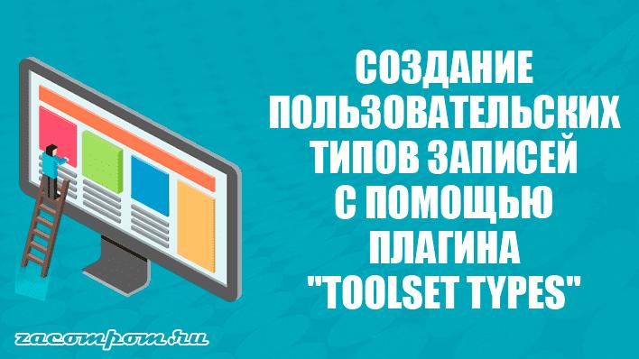 Как создать пользовательские типы записей с помощью плагина
