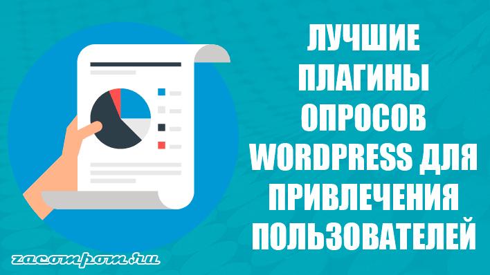 Лучшие плагины для создания опросов в WordPress