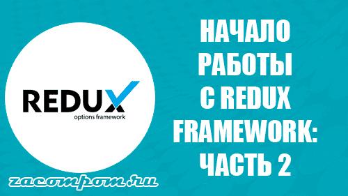 Начало работы с Redux Framework. Часть вторая.
