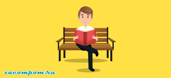 Оценка читабельности: что это такое, почему это важно, и как получить хорошую оценку в каждом посте