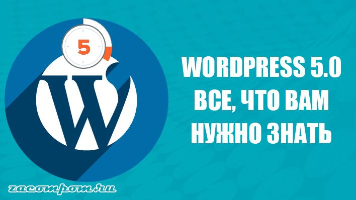 Все, что вам нужно знать о WordPress 5.0 до даты выпуска!