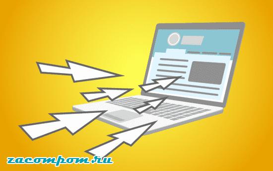 Как увеличить трафик блога: 27 проверенных советов
