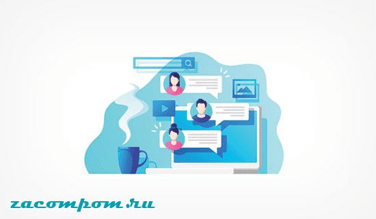 Участвуйте в онлайн-сообществах