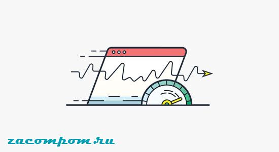 Оптимизируйте скорость сайта