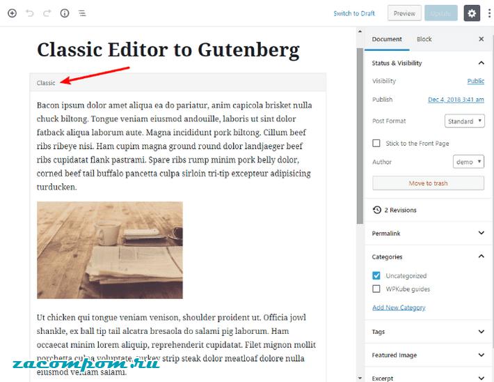 как и в  редакторе TinyMCE