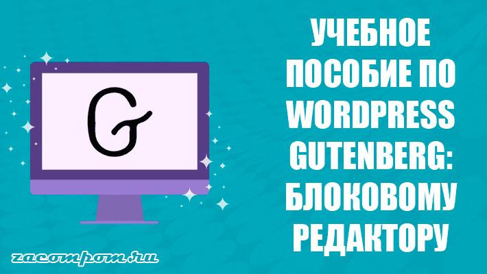 Как использовать новый редактор блоков в WordPress 5.0