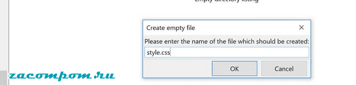 Создать новый файл