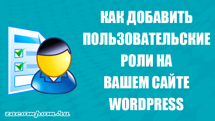 2 простых способа создания пользовательских ролей в WordPress