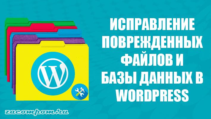 Как исправить поврежденные файлы и базу данных в WordPress