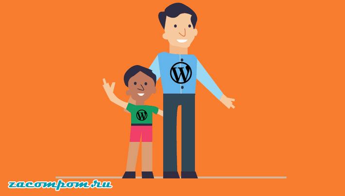 Как установить дочернюю тему WordPress: руководство