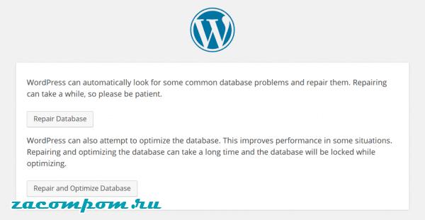 Восстановить базу данных