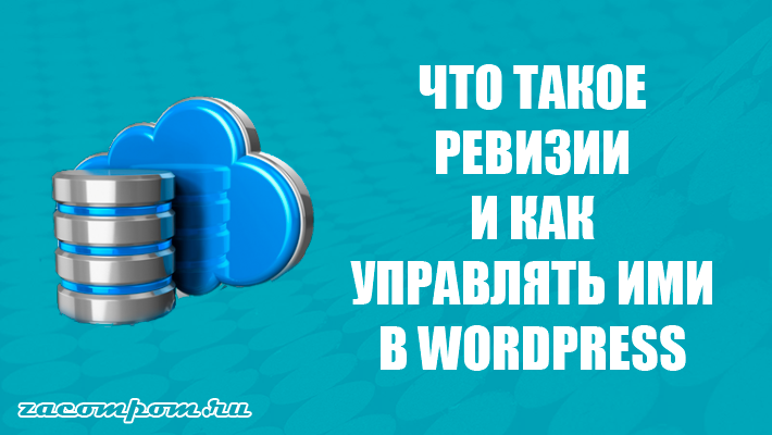 Как использовать функцию истории изменений WordPress