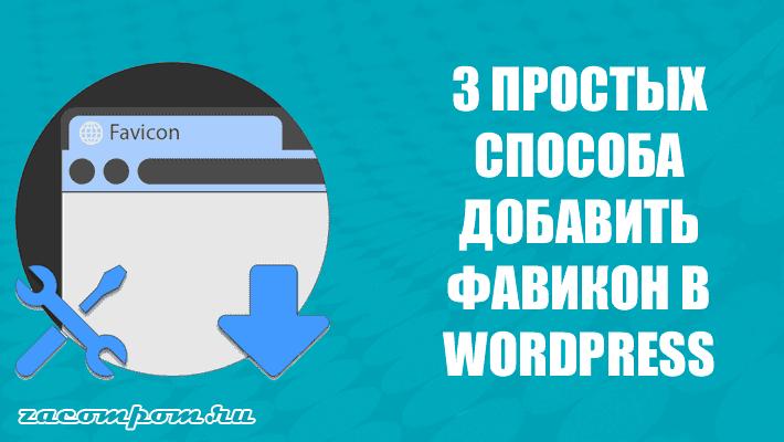 Как добавить favicon на ваш сайт WordPress за 3 способа