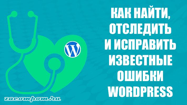 Как проверить ваш сайт WordPress на наличие распространенных ошибок и устранить их