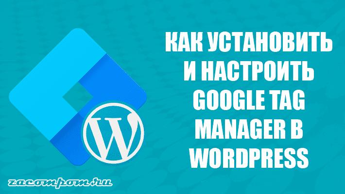 Как использовать Google Tag Manager с WordPress