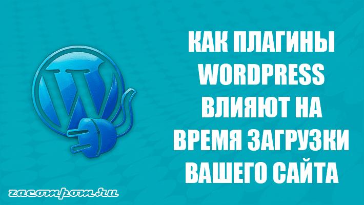 Влияет ли слишком много активных плагинов на производительность вашего сайта WordPress?