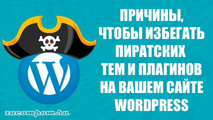 Почему вы должны избегать пиратских тем и плагинов WordPress