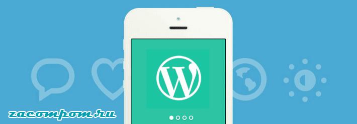 Как сделать ваш сайт WordPress мобильным