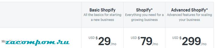 $29 в месяц