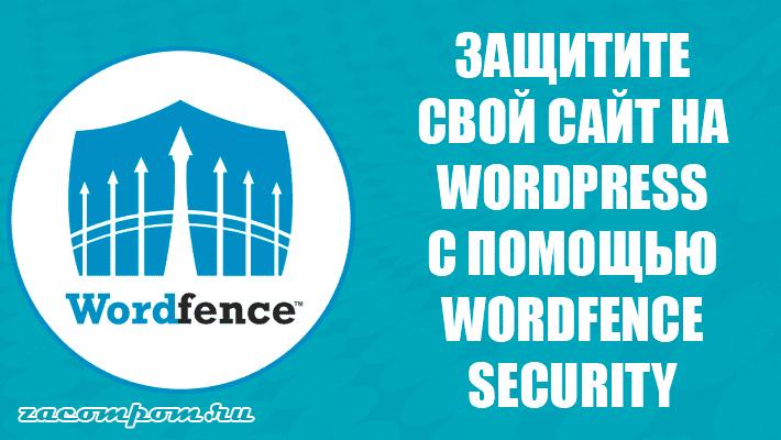 Руководство по Wordfence