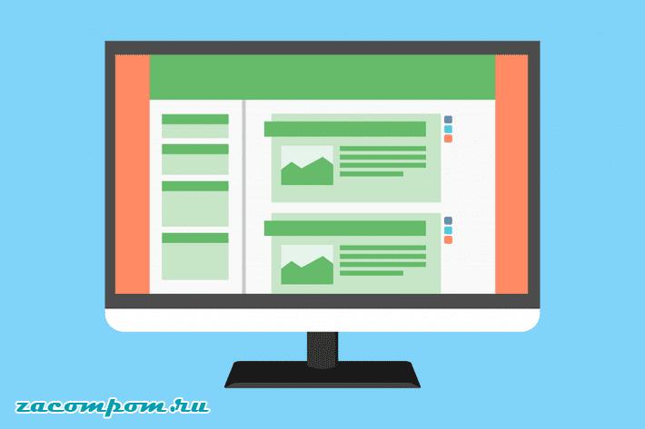 Создайте качественный сайт