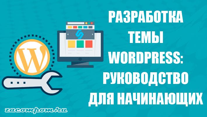 Руководство для начинающих по разработке темы WordPress
