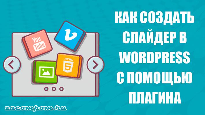 Как создать слайдер для вашего WordPress сайта