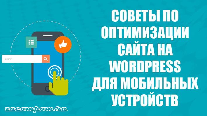 7 советов по оптимизации сайта WordPress