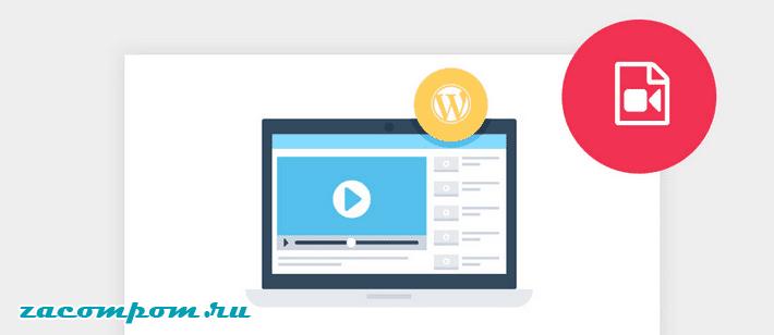 Полное руководство по использованию видео в WordPress